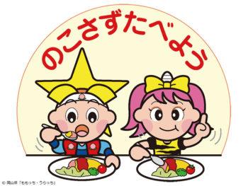 《サルベージ・パーティ®》それはもてあましている食材を、救い出す魔法。岡山で開催!