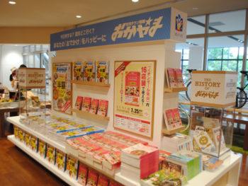 懐かしいバックナンバーの閲覧も!イオンモール岡山・未来屋書店にタウン情報おかやまブースが出現!