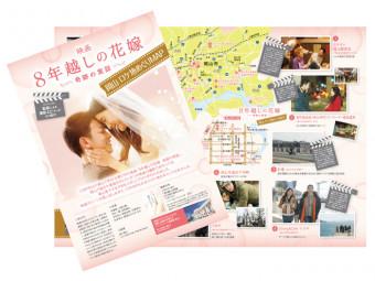 映画「8年越しの花嫁 奇跡の実話」の「岡山 ロケ地めぐりMAP」が完成!
