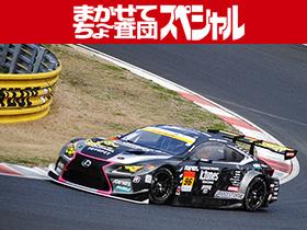 岡山を本拠地にするレーシングチームに突撃取材!