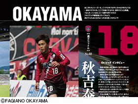 ファジ☆カジOKAYAMA 5月号