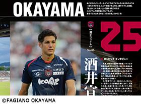 ファジ☆カジOKAYAMA 9月号