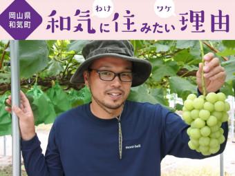 ブドウやナスで新規就農。サポートも充実!