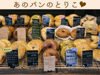《岡山市/HATTORI BAGEL(ハットリベーグル)》自分に、誰かに。贈りたくなるとっておきベーグル。