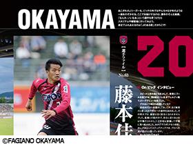 ファジ☆カジOKAYAMA 6月号