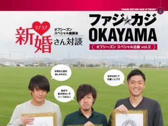 ファジ☆カジOKAYAMA 2月号