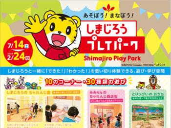 《しまじろうプレイパーク》良質な遊びと学びを提供してくれる、期間限定の体験空間が登場!