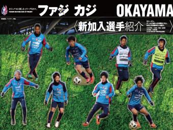 ファジ☆カジOKAYAMA4月号|新加入選手紹介