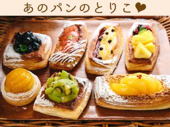 《倉敷市/boulangerie Igel(イーゲル)》テーブル華やぐ、キラキラ宝石みたいなフルーツデニッシュ。