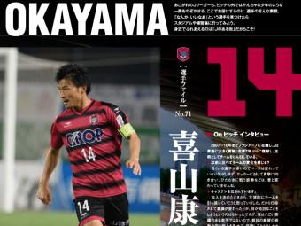 ファジ☆カジOKAYAMA 8月号