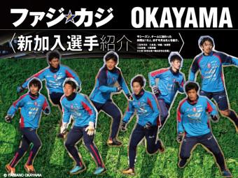 ファジ☆カジOKAYAMA3月号|新加入選手紹介