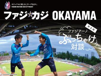 ファジ☆カジOKAYAMA6月号|Cスタ潜入レポート! vol.2 & 新企画 ファジアーノぶっちゃけ対談