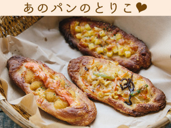 《岡山市/手作りパン屋のTERUO》スウィート×しょっぱいおつまみデニッシュで、今宵もほろよいに。