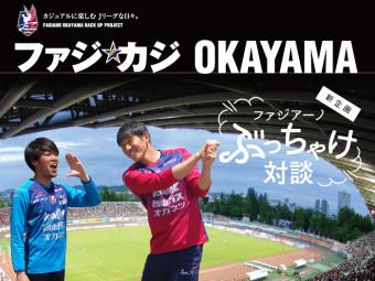ファジ☆カジOKAYAMA7月号|Cスタ潜入レポート! vol.3 & 新企画 ファジアーノぶっちゃけ対談