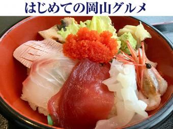 《倉敷市/千成》倉敷の地で愛され続けている大衆割烹店の、絶品メニューを堪能!