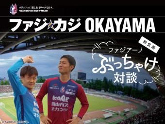 ファジ☆カジOKAYAMA5月号|Cスタ潜入レポート! & 新企画 ファジアーノぶっちゃけ対談