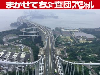 《瀬戸大橋スカイツアー》開通30周年を迎えた瀬戸大橋の頂きを目指す!