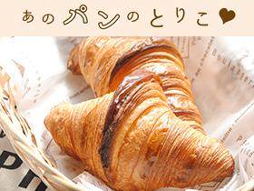 《岡山市/Le Pain de taka(ル・パン・ドゥ・タカ)》サクッほろっじゅわっ! 「美しい」クロワッサンに恋して。
