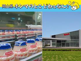岡山県に新しい工場や倉庫が増えてるってホンマ?