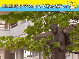 岡山は教育県って言われてたけど、今はどうなん?