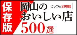 岡山のおいしい店500選
