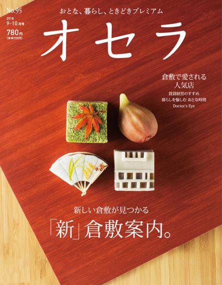 オセラ No.95 9-10月号