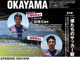 ファジ☆カジOKAYAMA 7月号