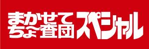 編集者にまかせてちょ~査団スペシャル