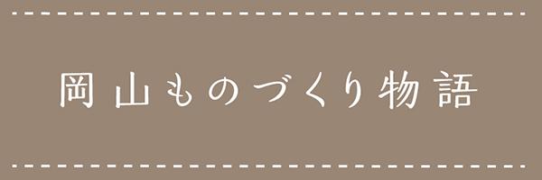 岡山ものづくり物語
