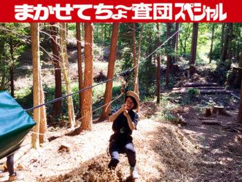 《真庭市/冒険の森inひるぜん》真庭市に誕生した森林活用型のアウトドアパークで樹上の冒険!