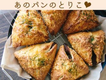 《岡山市/まちのパン屋 mitten》まじめなパン屋と愛され洋食店のタッグが生んだ、ごろごろチキンカツのヘルシー焼きカレーパン。