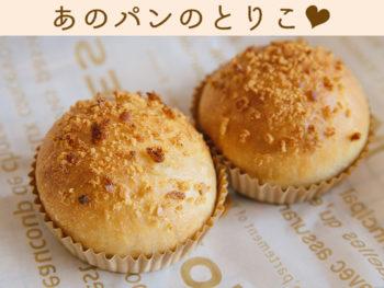 《岡山市/フクラムフクラム》「しあわせふくらむ」パン屋さん&本格フレンチ店が手がける、愛情あふれるカレーパン。