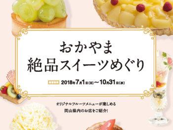 《おかやま果物時間》オリジナルのフルーツメニューが楽しめる岡山県内のお店を一挙にご紹介!