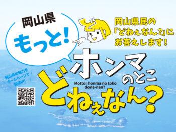 「岡山で獲れる魚の魅力ってどんなところなん?」