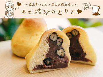 《倉敷市/ムッシュドムスタッシュ》天才的なバランス感覚がつむぎ出す、あんこたっぷりリュクスなあんパン。