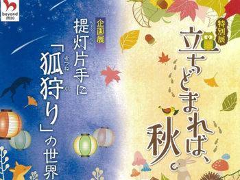 《立ちどまれば、秋。 & 提灯片手に「狐狩り」の世界》日本文学で秋を楽しもう! 合わせて、ワクワクドキドキの「狐狩り」の世界を体験!