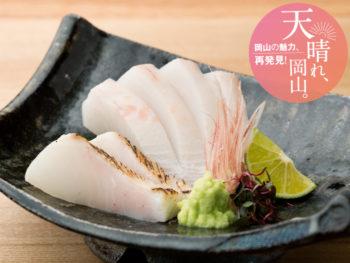 岡山の魚・マナガツオの魅力。アンケートプレゼントも!