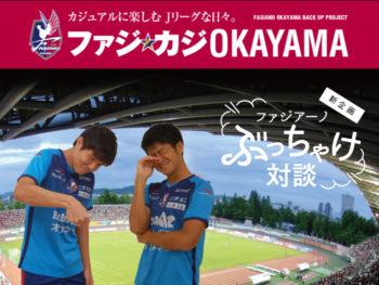 ファジ☆カジOKAYAMA10月号|Cスタ潜入レポート! vol.6 & 新企画 ファジアーノぶっちゃけ対談