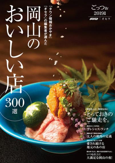 岡山のおいしい店 300選 -ごっつぉ2019年版-