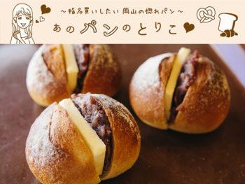 《岡山市/Doumae》職人とパンとの真剣勝負が生む、絶妙マリアージュのあんバターサンド。