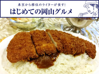 《岡山市/レストハウス オリアン》名物は総重量1kgオーバーのカツカレー。老舗洋食店の愛情たっぷりの料理は、ボリュームも満点!