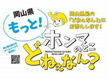 《もっと どねえなんちゃん》岡山県 ホンマのとこ どねぇなん?/知ってた? 岡山県では「結婚したいけどなかなか出会いが…」という皆さんを応援しています!