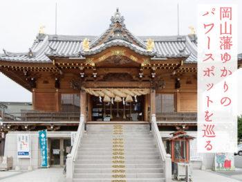 [岡山市主催]岡山藩の歴史をめぐる癒しの女子旅モニターツアー参加者を募集!
