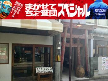 《岡山市/とりいくぐる》奉還町商店街の中にある赤い鳥居の由来とは?