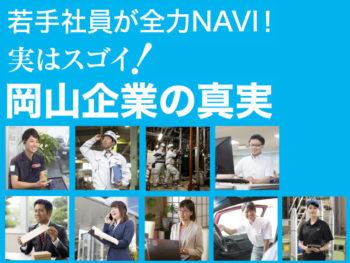 若手社員が全力NAVI! 実はスゴイ!岡山企業の真実
