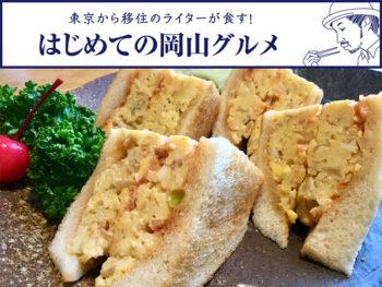 《岡山市/サンドウィッチ・ハウス。マミー》絶妙な圧力がうまさの秘訣。「全国屈指」との呼び声高い、サンドウィッチの名店!