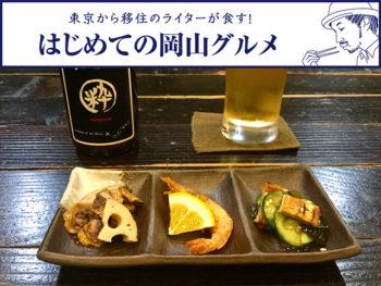《岡山市/cooking of art Ikiya》岡山の食材にとことんこだわった岡山料理と岡山の地酒を堪能!