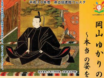《県立図書館フェスタ》「日本一の県立図書館」で今年も開催! 催し満載の8日間。
