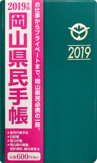 岡山県民手帳 2019年版