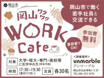 《岡山ワクワクWORKカフェ》カフェで社会人と交流しよう♪
